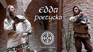 """""""Edda poetycka"""" w Muzeum archeologicznym w Poznaniu"""